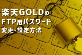 楽天GOLDのFTPパスワード変更方法・RMSよりアピール度が高いゴールドで販促