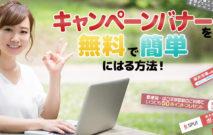 楽天キャンペーンバナーを無料で簡単にはる方法!