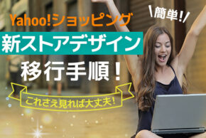 Yahoo!ショッピング新ストアデザイン移行手順!これさえ見れば大丈夫!