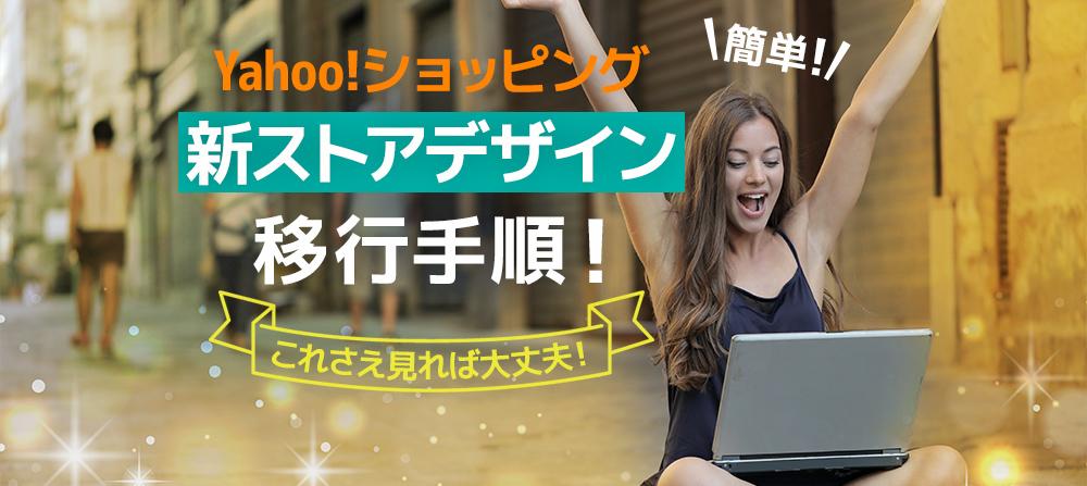 Yahoo!ショッピング新ストアデザイン具体的な移行手順!